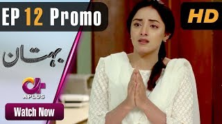 Pakistani Drama | Bohtan - Episode 12 Promo | Aplus Dramas | Sanam Chaudry, Abid Ali, Arslan Faisal