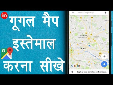 How to Use Google Maps  गूगल मैप कैसे इस्तेमाल करे?