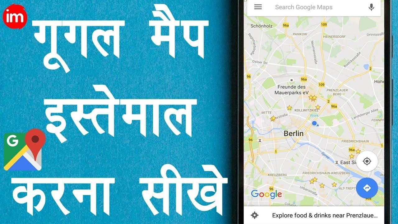 How To Use Google Maps ग गल म प क स इस त म ल