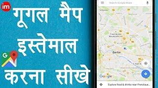 How To Use Google Maps - गूगल मैप कैसे इस्तेमाल करे?