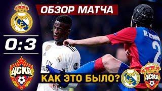 рЕАЛ - ЦСКА 0:3 Обзор матча