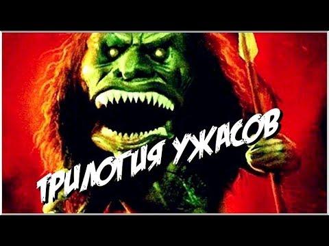 «ТРИЛОГИЯ УЖАСОВ» — Фильм Ужасов, Триллер / Классика Зарубежных Ужасов