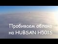 пробиваем облака на HUBSAN H501S