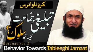 Coronavirus And Behavior Towards Tableeghi Jamaat | Molana tariq Jamil