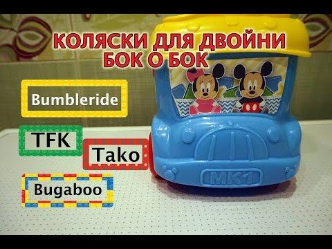 Обзор колясок для двойни бок о бок/ TFK/ TAKO/ Bumbleride /Bugaboo