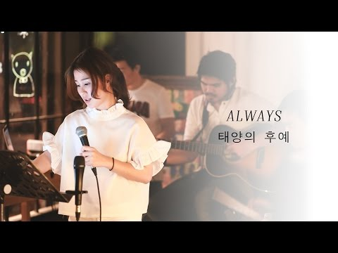 Always - 태양의 후예 (Descendants Of The Sun Ost.) Cover By Tookta Jamaporn