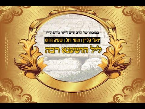 ליל הושענא רבה | יואלי קליין והחברים | חלק א' - Night of Hoshana Rabba | Yoeli Klein | Part 1