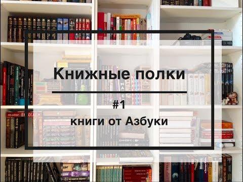 Книжные полки #1: книги от Азбуки