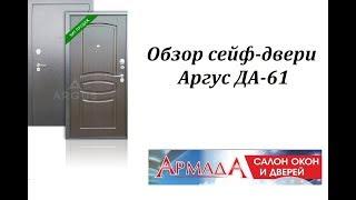Обзор сейф-двери АРГУС  ДА-61. Магнитный уплотнитель. Успевайте приобрести с выгодой до 4500 рублей