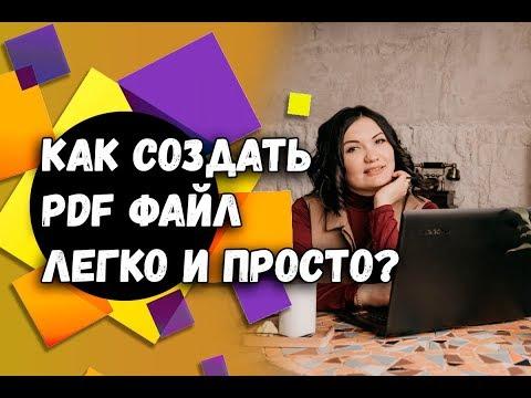 Как сделать PDF файл в телефоне?   Создать PDF онлайн