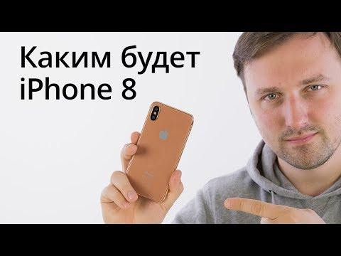 Каким будет iPhone 8?