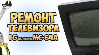 Ta'mirlash LG TV LV. koson MC-64A. Qanday bo'lsa off u qaytadigan bo'lsa, tuzatish yoki ekran darkens