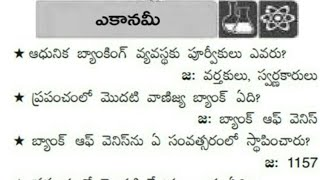 Indian Economy Bits in Telugu   VRO Constable SI Group 4 RRB RPF Study Material in Telugu