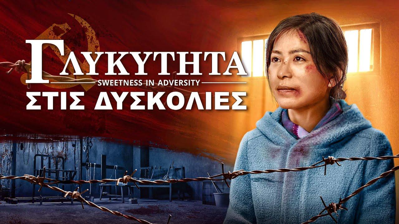 Χριστιανική ταινία στα Ελληνικά «Γλυκύτητα στις δυσκολίες» (Τρέιλερ)