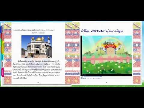 E-Book เรื่อง ความรู้ทั่วไปเกี่ยวกับ 10 ประเทศอาเซียน