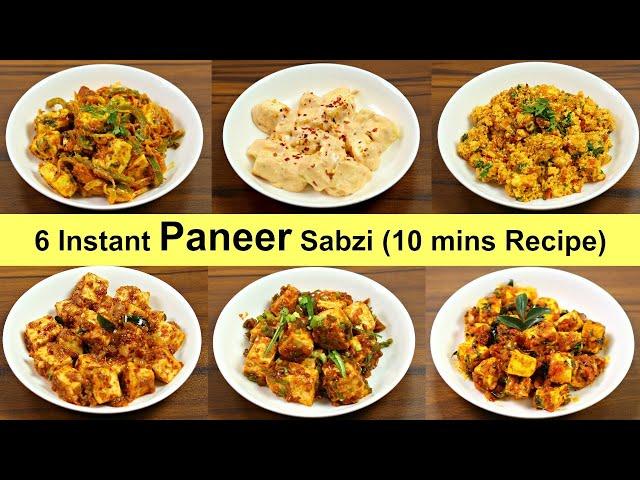 पनीर की ६ नयी और झटपट सब्ज़ी जो १० मिनट में बन जाए | 6 Instant paneer Recipe | Paneer recipe | Kabita
