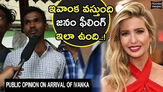 Public Fires On Ivanka Trump Visit To India | Donald Trump Daughter | Telangana News | Telugu Panda