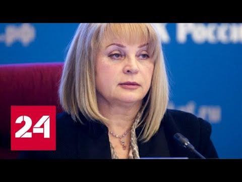 Инновации себя оправдали: Элла Памфилова подвела итоги выборов - Россия 24