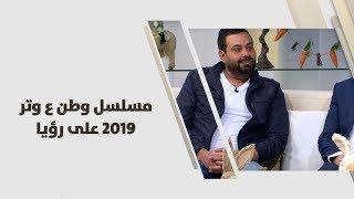 محمد خضر والفنان عماد فراجين  - مسلسل وطن ع وتر 2019 على رؤيا