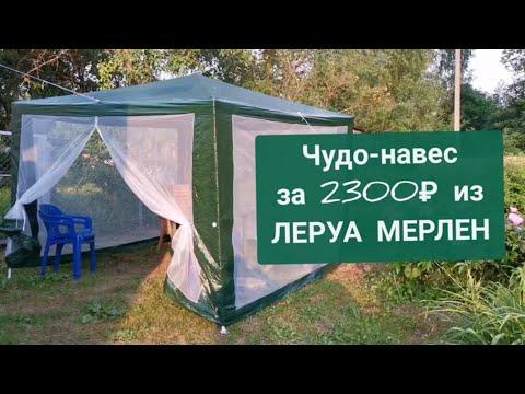 Дешёвый павильон для дачи из Леруа Мерлен | 40$  Tent Leroy Merlin [ UNICKUM ]