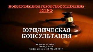 Бесплатные юридические консультации.//КПРФ Новокузнецк(Каждый вторник и четверг в Новокузнецком городском отделении КПРФ проводятся бесплатные консультации..., 2016-06-26T14:32:05.000Z)