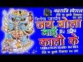 Jai Bola Mai Kali Ke Ft. Bhola Baba Bam Bhola Baba | Ritesh Panday | Dj Sani | Mp3 & Flp