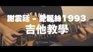 謝震廷 -【愛麗絲 1993】吉他教學 by Cookie (附吉他譜)