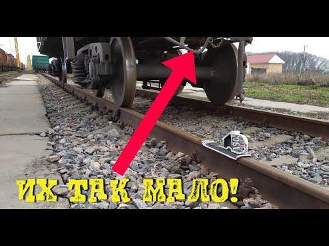 Детали автосцепного устройства вагона, которых НЕТ для ремонта! Вагонник.Железная  дорога. Railway.