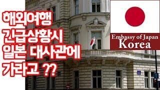 한국인 해외여행 긴급상황시 일본대사관에 가야하는 이유 - 트래블튜브
