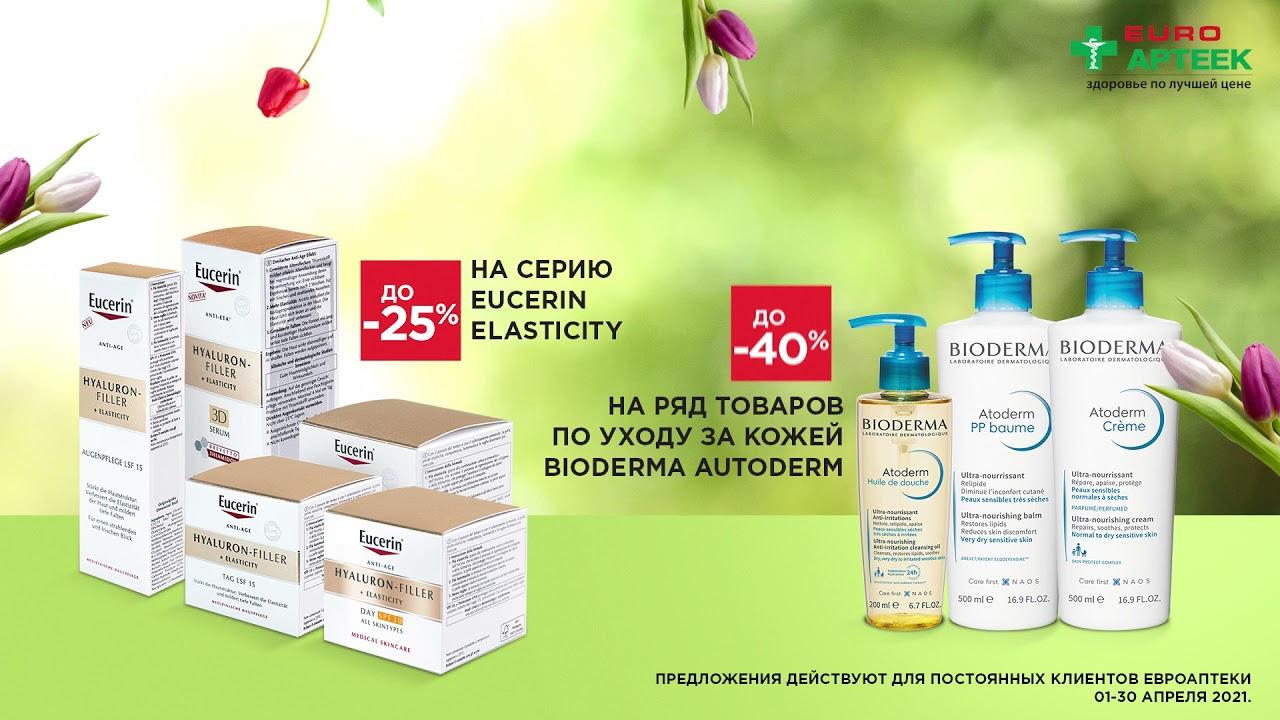 Hoia oma ilu ja tervist! Ilutooted RUS