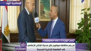 رئيس الوزراء يوضح حقيقة نقل مدينة الإنتاج الإعلامى إلى العاصمة الجديدة