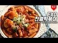 [RECIPE] ????EXO CHAN YEOL Tteok-bokki Recipe [CHAN YEOL Tteok-bokki [이제이레시피/EJ recipe]