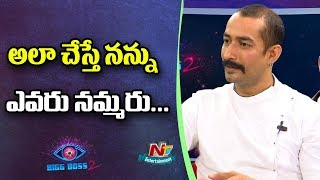 Amit Tiwari Reveals Secret Behind The Bigg Boss Tasks | #BiggBossTelugu2 | NTV Entertainment