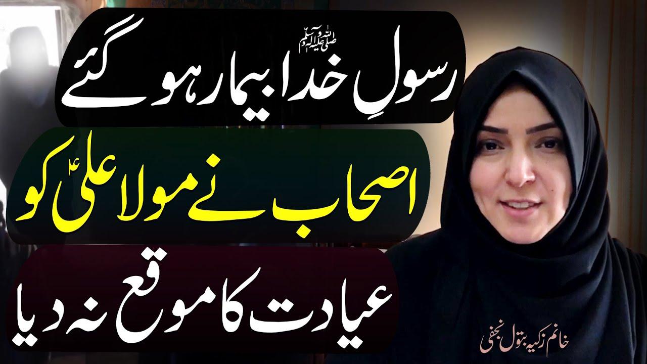 Rasool-E-Khuda (ﷺ) Bemaar Ho Gaye.. | Khanum Zakia Batool Najafi | 4K