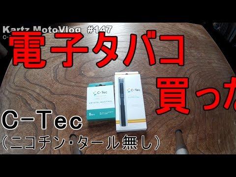 電子タバコC-Tec買ってみた【モトブログ】#147