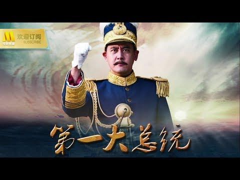 【1080P Full Movie】《第一大总统/国父孙中山》伟人孙中山从开始革命到生命走向死亡的人生历程(邱心志 / 韩庚 / 张峻宁)