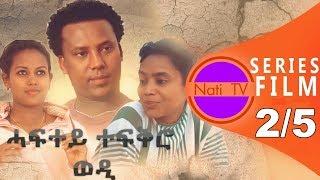 Nati TV - Haftey Tefqiro Wedi {ሓፍተይ ተፍቅሮ ወዲ} - New Eritrean Series Movie 2019 - EP 2