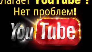 Что нужно сделать чтобы не лагал YouTube на android