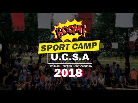 UCSA summer sport CAMP || СПОРТИВНЫЙ лагерь лето 2018