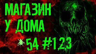 Страшные истории | МАГАЗИН У ДОМА №54 ВСЕ ЧАСТИ | Ужасы | Мистика | Истории на ночь