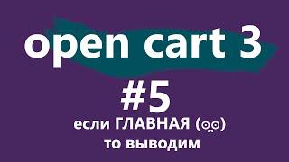 Уроки CMS OpenCart 3 для новичков. #5 - если ГЛАВНАЯ ٩(͡๏̯͡๏)۶ то выводим
