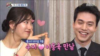 [Section TV] 섹션 TV - SUZY♥Lee Donguk,Admit to dating 20180311