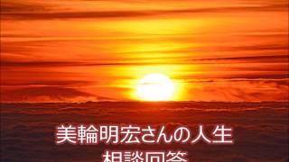 美輪明宏さんの人生相談の回答が感動【感動】
