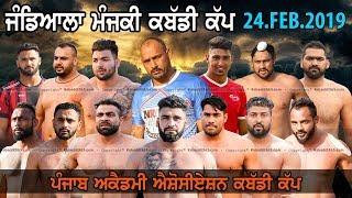 🔴 [Live] Jandiala Manjki (Jalandhar) Punjab Academies Association Kabaddi Cup 24 Feb 2019