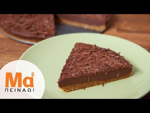 Εύκολο γλυκό από σοκολάτα σε 10 λεπτά | Τάσος Αντωνίου | Μαμα Πειναω