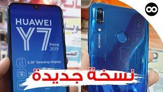 جديد : هواوي تطلق نسخة جديدة من هاتف Y7 Prime 2019 مع مساحة تخزين 64GB و بسعر 220 دولار فقط
