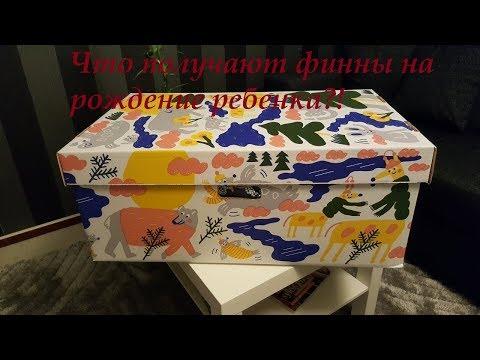 Смотреть Материнская коробка из Финляндии! Äitiyspakkaus 2018 онлайн