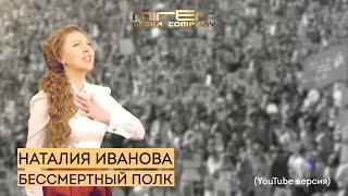 Наталия Иванова - Бессмертный полк (YouTube версия)