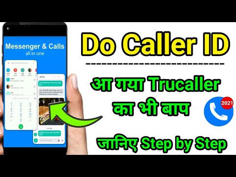 New 2017 Du caller best then Truecaller ! Truecaller ko भुल जाऐ ab आ Gaya hai Du Caller 2017...