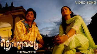 Thenavattu - Enge Irundhai Video Song | Jiiva, Poonam Bajwa | Srikanth Deva